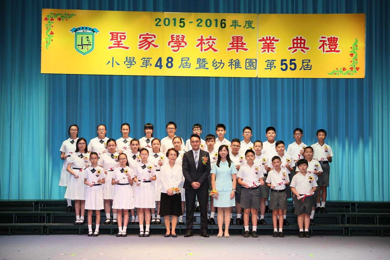 2015學年畢業典禮
