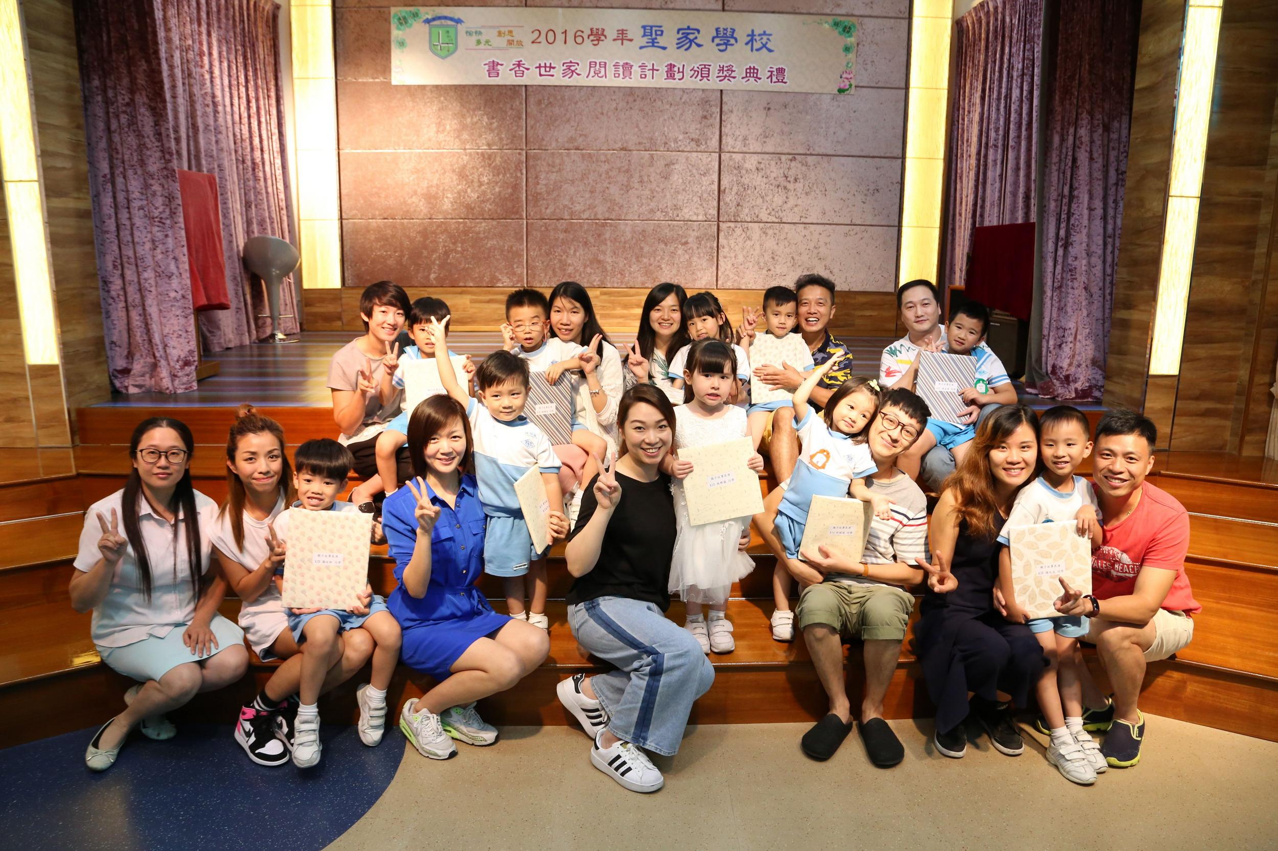 2016學年書香世家閱讀計劃頒獎典禮
